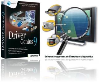driver-genius-pro-9-0-0-186-ml